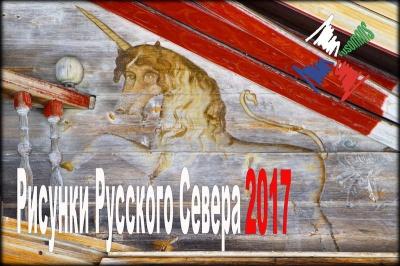 Рисунки Русского Севера 2017