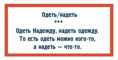 Пары слов в русском языке