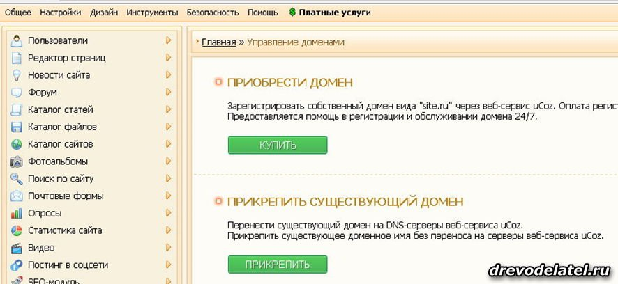 перенос сайта на новый хостинг