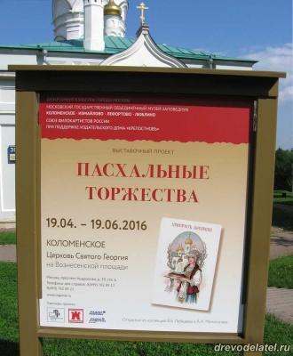 История русской пасхальной открытки