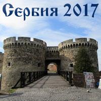 Поездка в Сербию осенью 2017 года