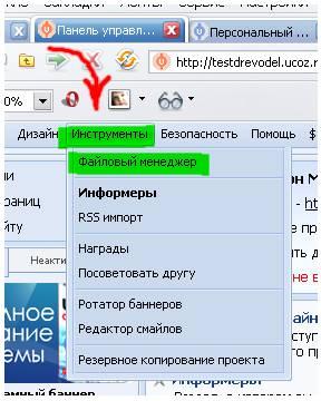 Как на сайте ucoz сделать favicon онлайн движок для сайта