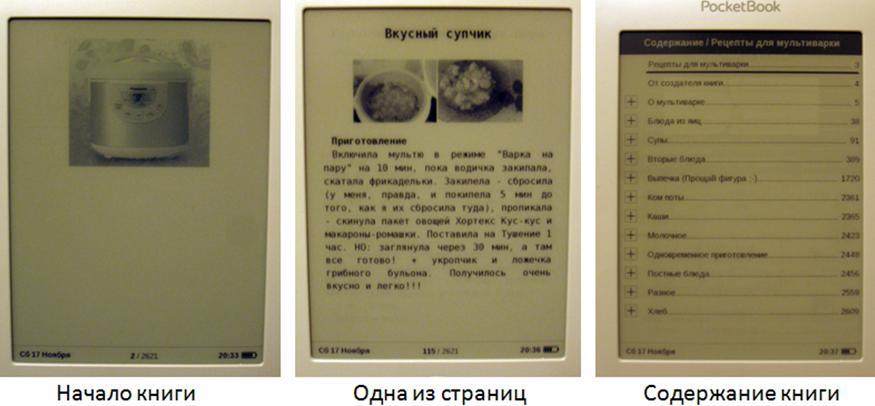 Книга для мультиварок скачать fb2
