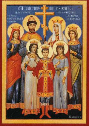 День Святых Царственных Мучеников